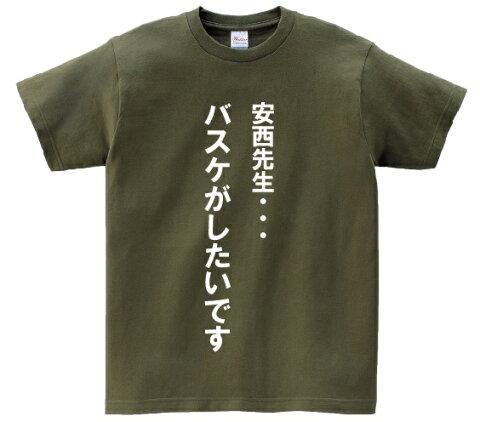 「安西先生・・・バスケがしたいです」・アニ名言Tシャツ アニメ「スラムダンク」