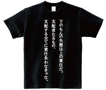 「下のもんの失態は、上の責任だ。支配者たるもの、支配する全てに責任負わなきゃな。」・アニ名言Tシャツ アニメ「働く魔王さま」