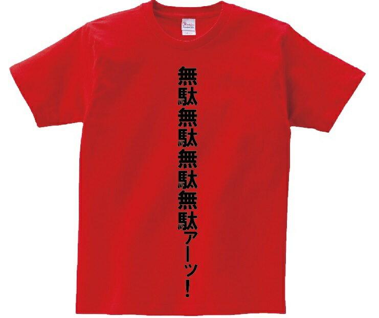 トップス, Tシャツ・カットソー !T