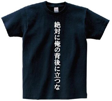 「絶対に俺の背後に立つな」・アニ名言Tシャツ アニメ「ゴルゴ13」