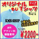 簡単オーダー!オリジナルTシャツ【ジュニアサイズ】オーダーTシャツ丈夫な綿Tシャツでオリジナル文字Tシャツを製作!1枚からOK!