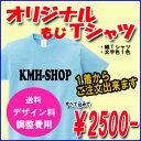 簡単オーダー!オリジナルTシャツオーダーTシャツ丈夫な綿Tシャツでオリジナル文字Tシャツを製作!1枚からOK!