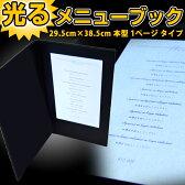 光るメニューブック 29.5cm×38cm 本型 1ページ タイプ [ 光るメニュー BOOK ラインナップ お品書き 黒 ブラック レストラン バー BAR クラブ Bargoods ]