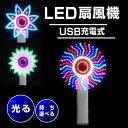 光る LED 手持ち扇風機 USB 充電式 ミニファン 携帯...