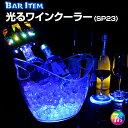 光る ワインクーラー 小型 楕円形 充電式 アクリル 全6色 シャンパンクーラー ボトルクーラー ア