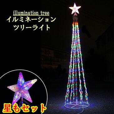 イルミネーション ツリー ガーデン ライト ドレープ クリスマス ハロウィン パーティ タワー 飾り付け 電飾 照明 モチーフ クリスマスツリー ガーデンツリー