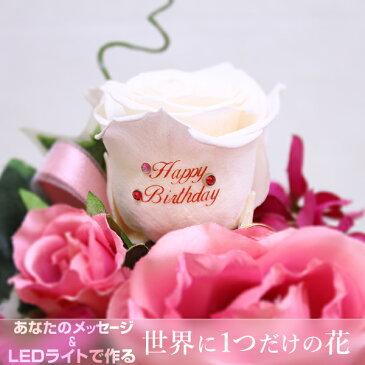 プリザーブドフラワー 世界に1つだけの花 メッセージ入り、ジュエリーライトもセット プリザーブドフラワー プリザーブド アレンジメント フラワー 花 バラ プリ花 LED 光るバラ 光る