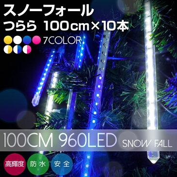 高品質 イルミネーションライト スノーフォール 100cm 10本 960球 全8色 LED 屋外 室内 防雨 防水 おしゃれ つらら 流れ星 庭 ガーデンンライト ツリー 部屋 電飾 装飾 飾り 樹木 フェンス マンション