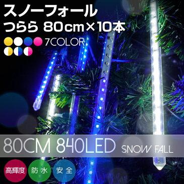 高品質 イルミネーションライト スノーフォール 80cm 10本 840球 全8色 LED 屋外 室内 防雨 防水 おしゃれ つらら 流れ星 庭 ガーデンンライト ツリー 部屋 電飾 装飾 飾り 樹木 フェンス マンション