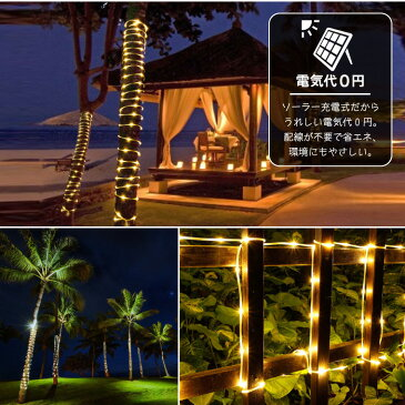 ソーラー イルミネーション LED テープ ライト 5m 100球 全3色 屋外 室内 防水 防雨 クリスマス ツリー ハロウィン チューブライト ロープライト 充電 ストリップライト リボン 飾り付け ガーデン 庭 玄関 インテリア 照明 おしゃれ