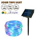 ソーラー イルミネーション LED テープ ライト 5m 100球 全3色 屋外 室内 防水 防雨  ...