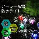 イルミネーションライト LED 水上ライト ソーラー式 ボール型 防水 充電 ナイトプール ガーデンライト 演出 プール 池 庭 水上 照明 飾り 電飾 吊るす アウトドア キャンプ