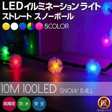 高品質 イルミネーションライト スノーボール 10m 100球 全6色 LED 屋外 室内 防雨 防水 おしゃれ かわいい ストリングライト ストレートライト 庭 ガーデンンライト ツリー 部屋 電飾 装飾 飾り 樹木 フェンス マンション