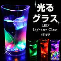 光るグラス タンブラー 光るコップ kmldl0812[ LED カップ グラス LEDグラス イベント カクテルパーティー 7彩 Bargoods ]