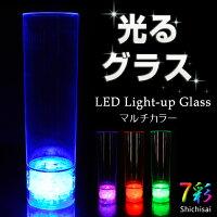 光るグラス [ 光るコップ LED カップ グラス LEDグラス カクテル パーティー グッズ 7彩 Bargoods ]
