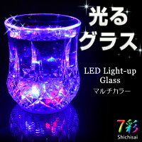 光るグラス 感知タイプ[ 光るコップ LED カップ グラス LEDグラス カクテル パーティー グッズ 7彩 Bargoods ]