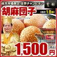 【胡麻団子-6個入×3パック】世界チャンピオンの胡麻団子