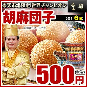 【胡麻団子-6個入】世界チャンピオンの胡麻団子【神奈川県_物産展】