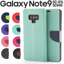 Galaxy Note9 SC-01L SCV40 コンビネーションカラー手帳型ケース スマートフォ