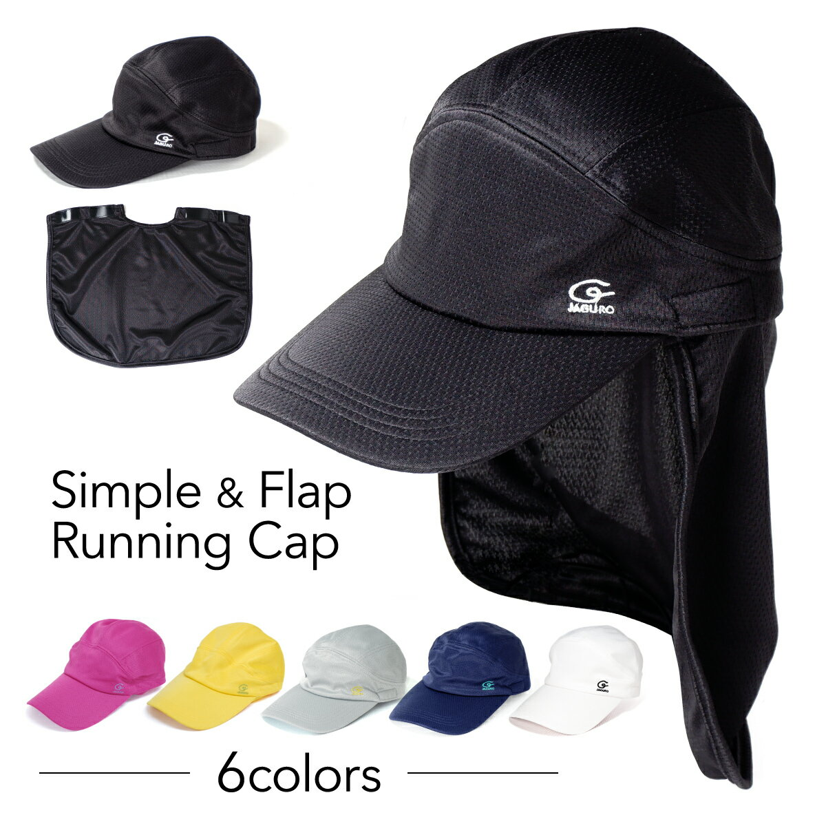 JAGURO日除け付きシンプルランニングキャップ帽子レディース