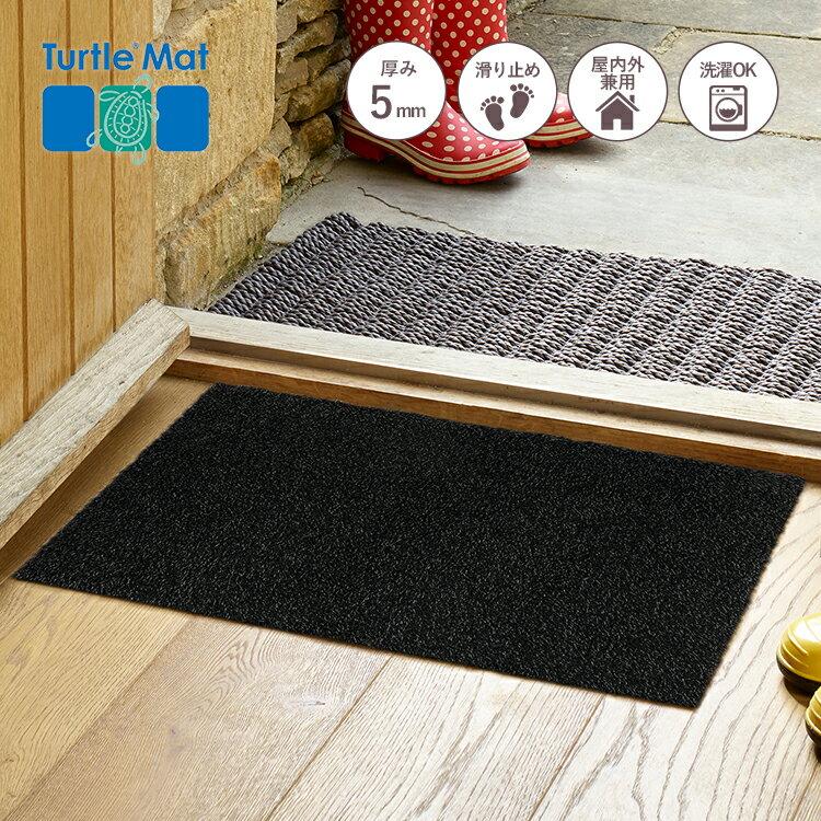 玄関マット Turtle Mat (タートルマット) Plain Graphite 50×75cm|屋外 室内 洗える かわいい おしゃれ 滑り止め 北欧 ナチュラル シンプル コットン クリーンテックス Kleen-Tex