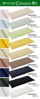 発色の良い鮮やかな色,カラープラスシリーズ,ピンク,ブルー,グリーン,イエロー,ベージュ,ブラウン,ブラック,ホワイト,ネイビー