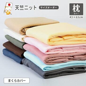 【まくらカバー/43×63cm 】Tシャツのような肌触りのハイゲージ布団カバーシリーズ/綿100%Tシャツ生地/枕カバー 天竺ニットカバー シングルロングサイズ Pillow Case Pillowカバー【8100】