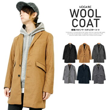 チェスターコート メンズ ウール メルトン コート ロング コート ジャケット 防寒 青 ウールコート きれいめ 厚手 アウター ブルゾン ビジネス 細身 スリム ステンカラーコート
