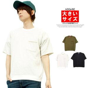 スウェット Tシャツ メンズ 大きいサイズ 半袖 クルーネック 配色切替 裏毛 カットソー スウェットシャツ 半袖Tシャツ 白 黒 ゆったり トレーナー トップス