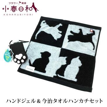 いつもきれいにゃ手 HAND GEL & 今治タオル ハンカチセット 黒猫シルエットが可愛い 猫好き さんでなくても嬉しい 誕プレ ご挨拶 実用的 ギフト