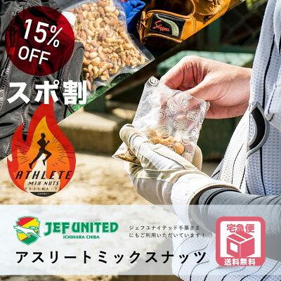 【クーポン利用で更に値引き!】スポーツする方を応援!20%オフ:素焼きアスリートミックスナッツ《1kg×5袋》