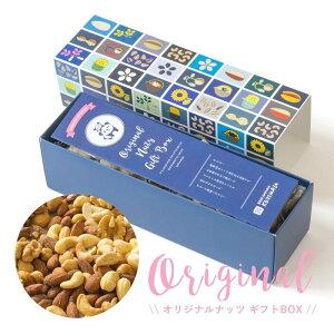 小島屋オリジナルナッツギフトボックスの写真