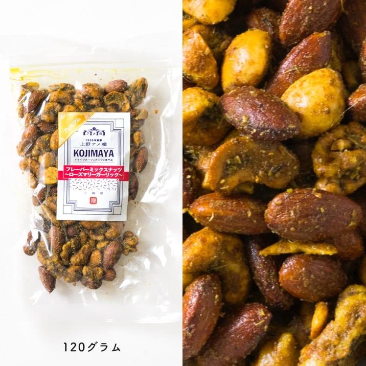商材別(ナッツ)>小島屋オリジナルナッツシリーズ>ホテル・バー仕様の高級フレーバーナッツ