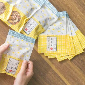 【クーポン利用で更に値引き!】小島屋オリジナル 小分け袋ジップがついて利用しやすくなっています。ナッツ・ドライフルーツ・手作りお菓子の小分けやギフト・プレゼントにどうぞ♪