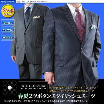 【送料無料】大きいサイズ スーツ/FICCE COLLEZIONE 春夏2ツボタン洗練ビジネススーツ/メンズ スーツ/2L 3L 4L 5L/▽