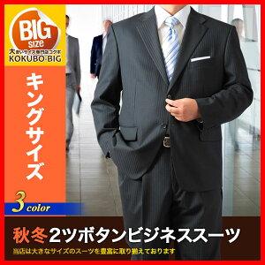 ツボタンビジネススーツ