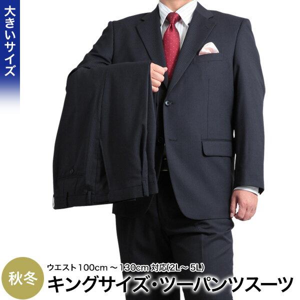 あす楽 【大きいサイズ】2ツボタンツーパンツスーツ メンズ 秋冬 スペアパンツ付 チャコール/ブラック/濃紺 ウエスト100cm-130cm/2L-5L 送料無料▽