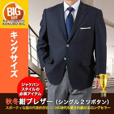 大きいサイズ 紺ブレザー 秋冬 シングル2ツボタン メンズ ジャケット ネイビー E4-E8/K4-K8/2L-5L 送料無料 (K4撮)▽