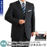大きいサイズ スーツ/アジャスター付春夏2ツボタンビジネススーツ E体K体 [メンズ グレー・ブルー・ネイビー・ブラック]大きいサイズ メンズ・スーツ メンズ 送料無料▽/