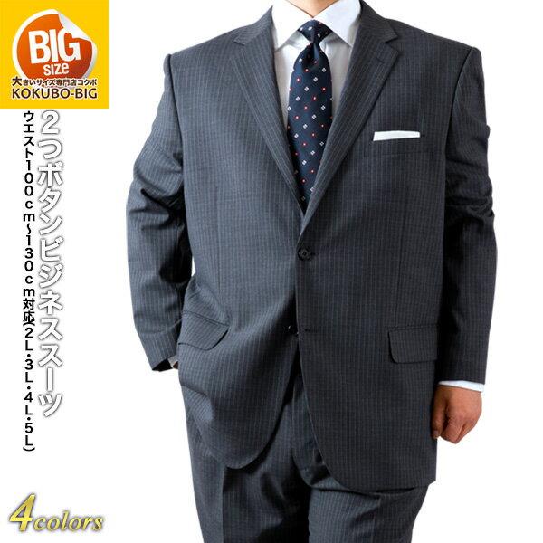 大きいサイズ スーツ/オールシーズン 2ツボタンビジネススーツ 黒・ブラック・チャコール・濃紺・ストライプ/2L 3L 4L 5L ▽
