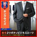 【送料無料】大きいサイズ スーツ/秋冬2ツボタンビジネススーツ/▽メンズ 2L 3L 4L 5L メンズ