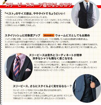 秋冬段返り3ツボタンスリーピーススーツ(襟付きベスト)/スリーピース・メンズ3ピース/送料無料