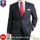 スーツ メンズ 2つボタン コンフォート 秋冬 ウール30%/ポリエステル70% チャコール/濃紺/ブラック AB4-...