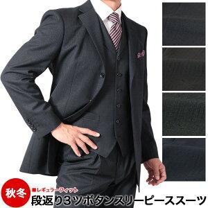 スリーピーススーツ メンズ 段返り3つボタン 秋冬 襟付きベスト 3ピーススーツ ウール30%/ポリエステル70% ブラック/ネイビー/チャコール A4-A7/AB4-AB8/BB4-BB8 送料無料