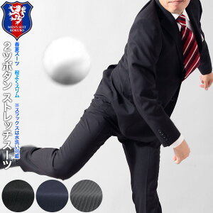 ストレッチスーツ メンズ 2つボタン 程よくスリム ビジネス 春夏 ポリエステル100% ブラック/グレー/濃紺 ストライプ オシャレ A4-A8/AB4-AB8/BB4-BB8 送料無料 19ssSd