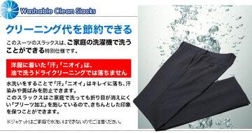 新作・春夏2ツボタンビジネススーツ(メンズ・ビジネススーツ)ゆとりあるサイズ・クラシックシルエット・スラックスは洗濯機で洗えます/スーツメンズ/17ssSd/送料無料/