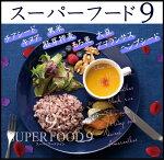 「スーパーフードナイン」(20g×6包)胚芽押麦、黒米、キヌア、チアシード、発芽玄米、もち麦、アマランサス、ヘンプシード、大豆