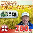 米人契約農家 植竹さんのお米は 『放射性物質不検出』の安心米です♪【送料無料~メール便】24...
