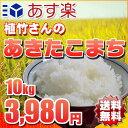 米人契約農家 植竹さんのお米は 『放射性物質不検出』の安心米です♪【送料無料】23年埼玉県幸手産植竹さんのあきたこまち 10kg
