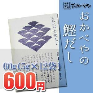『おかべやの鰹だし』(5g×12袋)